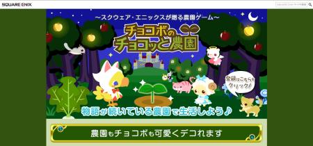 スクエニ、Mobageでもソーシャル農園ゲーム「チョコボのチョコッと農園」を提供開始