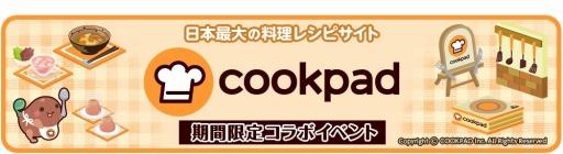 ゲームオン、スマホ向け料理&レストランゲーム「クックと魔法のレシピ」にて料理レシピサイト「クックパッド」とコラボ