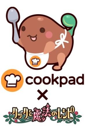 ゲームオン、スマホ向け料理&レストランゲーム「クックと魔法のレシピ」にて料理レシピサイト「クックパッド」とコラボ2