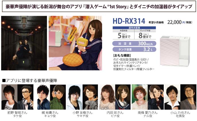 ハイブリッド式加湿器「HD-RX314」とiOS向けサウンドドラマアプリ「潜入ゲーム1st Story」が異色コラボを開始