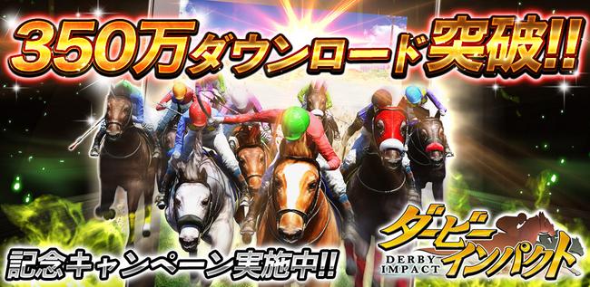 エイチームのスマホ向け本格競走馬育成ゲーム「ダービーインパクト」、350万ダウンロードを突破