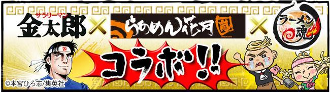 サミーネットワークス、ラーメン店経営シミュレーションゲーム「ラーメン魂」にて「サラリーマン金太郎」、「らあめん花月嵐」とコラボ