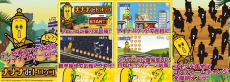"""テレ東、バナナ社員""""ナナナ""""のスマホゲーム「ナナナdeトロッコ」のAndroid版をリリース"""