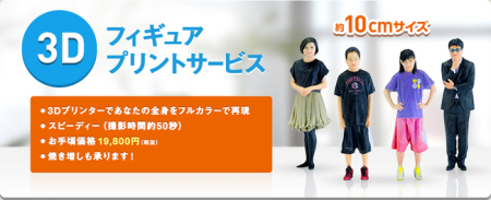 パナソニックが「3Dフィギュアプリントサービス」を開始!