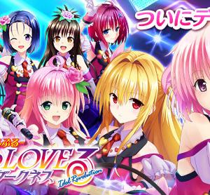 gloops、スマホ向けAmebaにてアイドルソーシャルゲーム「To LOVEる–とらぶる- ダークネス -Idol Revolution-」を提供開始