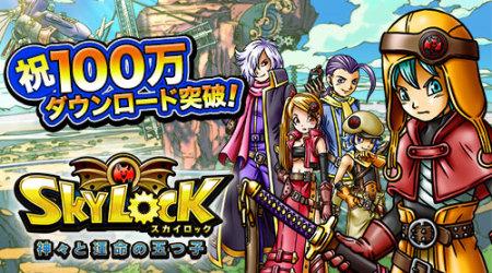 gloopsの新作スマホ向けRPG「SKYLOCK – 神々と運命の五つ子 -」、累計100万ダウンロードを突破
