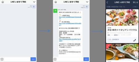 LINE、加盟飲食店の空席情報をリアルタイム検索できる新機能「LINEいますぐ予約」を提供開始