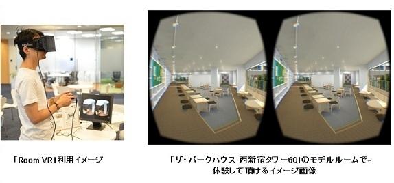 ネクスト、Oculus Riftを使用したバーチャル内覧アプリケーション「Room VR」をテスト導入