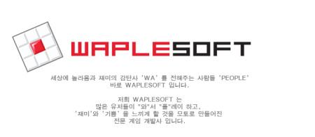 韓国の大手スマホゲームディベロッパーのGAMEVIL、同じく韓国のWaplesoftを買収