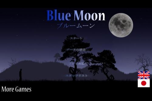 【やってみた】夜道を歩く、ただそれだけ…な散歩シミュレーションアプリ「Blue Moon」1