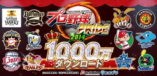 コロプラのスマホ向け野球ゲーム「プロ野球PRIDE」、1000万ダウンロードを突破