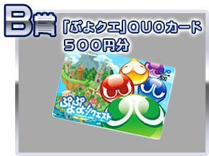セガネットワークス、「ぷよぷよ!!クエスト」にてケンタッキーフライドチキンとのコラボ第二弾を開始2