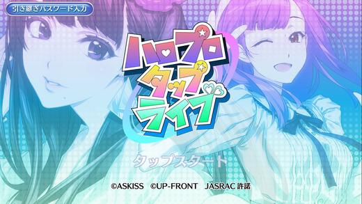 アスキス、スマホ向けリズムアクション×アイドル育成ゲーム「ハロプロタップライブ」のiOS版をリリース