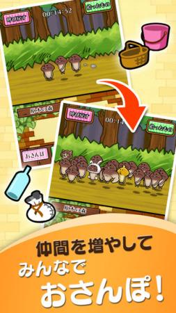 """収穫ではなく""""捕獲""""! ビーワークス、なめこシリーズの完全新作ゲームアプリ「なめこのおさんぽ」をリリース2"""