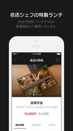 LINE、フードデリバリーサービス 「LINE WOW」のiPhone版を先行公開 渋谷区エリア限定で注文受付開始2