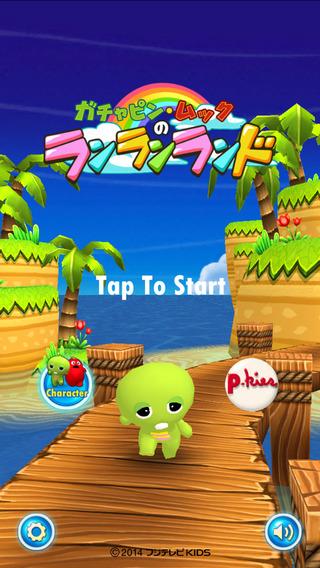 ガチャピンがランニングゲームに挑戦! 3Dランニングゲーム「ガチャピン・ムックのランランランド」のiOS版がリリース