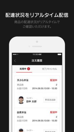 LINE、フードデリバリーサービス 「LINE WOW」のiPhone版を先行公開 渋谷区エリア限定で注文受付開始3