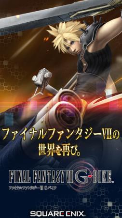 スクエニ、スマホ向けバイクアクションゲーム「FINAL FANTASY VII G-BIKE」をリリース