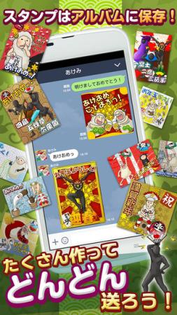 プライムキャスト、オリジナル年賀スタンプを作成できるアプリ「あけおめッ!スタンプミー~スマホで送る年賀状スタンプ~」をリリース3