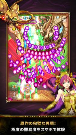 NHN Entertainment、弾幕シューティングゲーム「虫姫さま【究極バトル】」のiOS版をリリース3