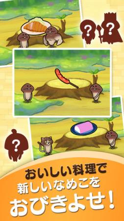"""収穫ではなく""""捕獲""""! ビーワークス、なめこシリーズの完全新作ゲームアプリ「なめこのおさんぽ」をリリース3"""