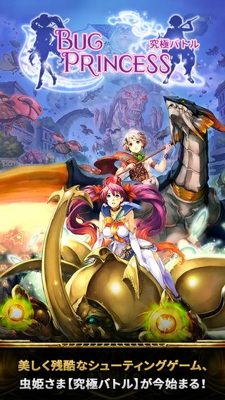 NHN Entertainment、弾幕シューティングゲーム「虫姫さま【究極バトル】」のiOS版をリリース1