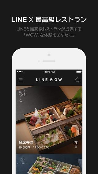 LINE、フードデリバリーサービス 「LINE WOW」のiPhone版を先行公開 渋谷区エリア限定で注文受付開始1
