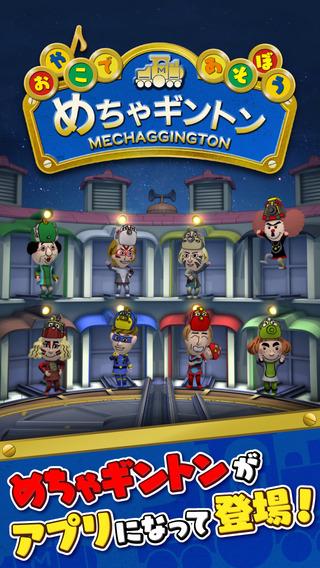 フジテレビとスマートエデュケーション、「めちゃイケ」の人気コーナー公式知育アプリ「おやこであそぼう めちゃギントン」をリリース