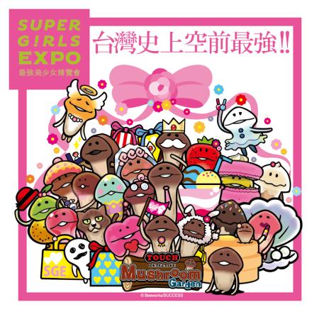 台湾で開催される女子向け大型イベント「SUPER GIRLS EXPO -最強美少女博覧会-」になめこも参戦! オリジナルグッズを販売1