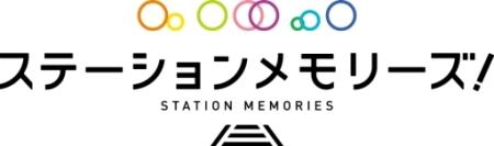 駅メモプロジェクト、駅収集位置ゲー「ステーションメモリーズ!」のアプリ版の事前登録受付を開始