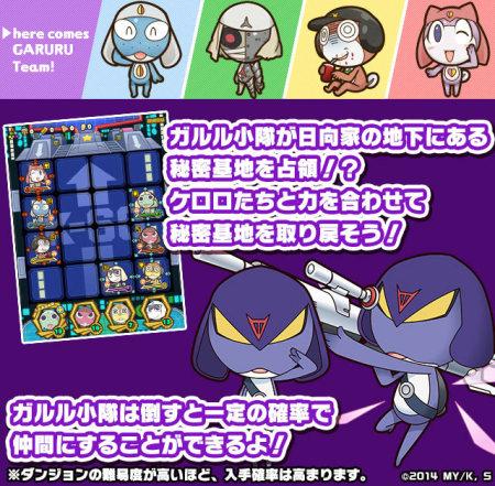スマホ向けボードゲーム「サモンズボード」とフラッシュアニメ「ケロロ」、コラボイベントを開始であります!2