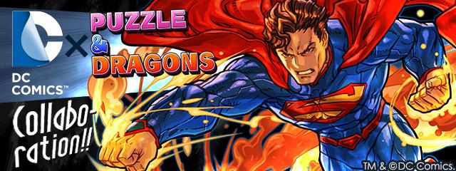 パズドラ、「スーパーマン」や「ダークサイド」などでお馴染みのDCコミックスのコラボ決定