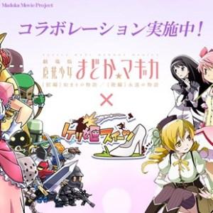 ガンホー、アクションパズルRPG「ケリ姫スイーツ」にて「劇場版 魔法少女まどか☆マギカ」とのコラボを開始