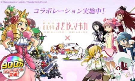 ガンホー、アクションパズルRPG「ケリ姫スイーツ」にて「劇場版 魔法少女まどか☆マギカ」とのコラボを開始1
