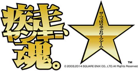 スクエニ、ネットヤンクゲーム「疾走、ヤンキー魂。」iOS版の事前登録を開始 先着4万6490名には追加特典もあり