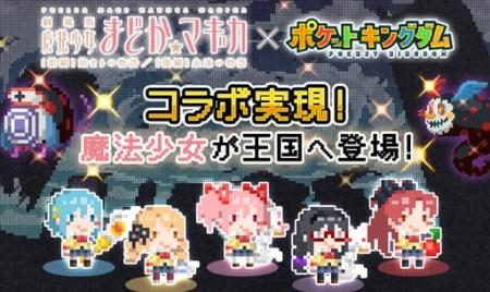 プレイネクストジャパン、スマホ向けRPG「ポケットキングダム」にて「魔法少女まどか☆マギカ」とコラボ1