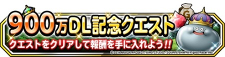 ドラクエシリーズのスマホ向けタイトル「ドラゴンクエストモンスターズスーパーライト」、900万ダウンロードを突破