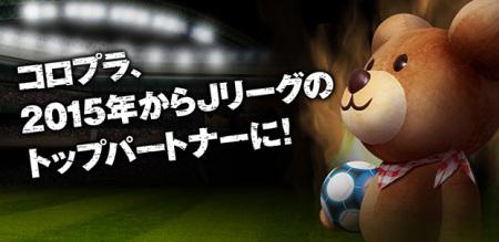 コロプラがJリーグのオフィシャルパートナーに Jリーグオフィシャルライセンスのサッカーゲームも開発1