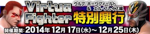 サミーネットワークス、スマホ向け3Dプロレスラー育成・格闘ゲーム「プロレスラーをつくろう!」にて「バーチャファイター」とコラボ1