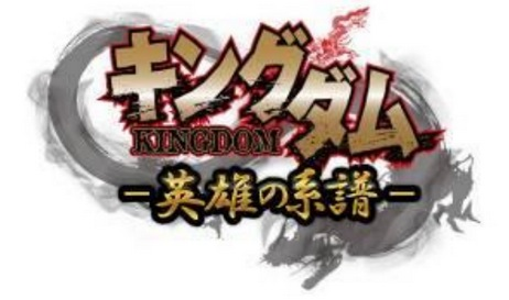 DeNAとアクセルゲームスタジオ、人気コミック/アニメ「キングダム」のスマホ向け新作タイトル「キングダム -英雄の系譜-」を2015年早春に配信決定1