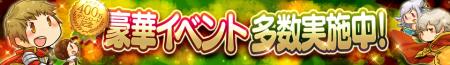 Aimingのスマホ向けRPG「ロードオブナイツ」、累計400万ダウンロードを突破2