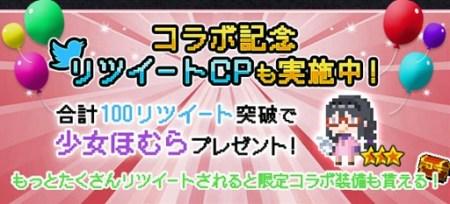 プレイネクストジャパン、スマホ向けRPG「ポケットキングダム」にて「魔法少女まどか☆マギカ」とコラボ2