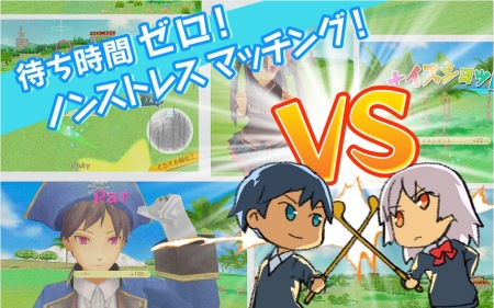 Aiming、スマホ向けゴルフゲーム「スマホでゴルフ! ぐるぐるイーグル」のAndroid版をリリース3