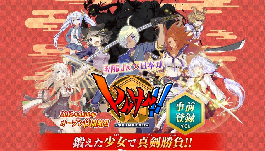 今度は日本の名刀を美少女化! DMMゲームズ、PC向けブラウザゲーム「しんけん!!」の事前登録受付を開始