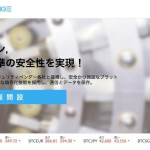 シンガポールのBitcoin取引所「Quoine」、200万ドルを調達