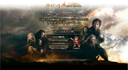 エイリム、スマホ向けRPG「ブレイブフロンティア」にて映画「ホビット 決戦のゆくえ」とコラボ2