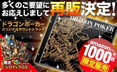 アソビズム、スマホ向けポーカーバトル「ドラゴンポーカー」のオリジナルサウンドトラック第一弾を1000万限定で再販