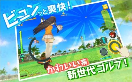 Aiming、スマホ向けゴルフゲーム「スマホでゴルフ! ぐるぐるイーグル」のAndroid版をリリース2