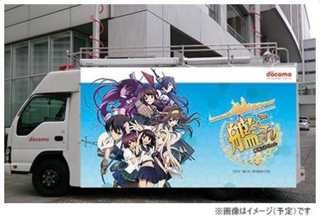 NTTドコモ、「艦これ」仕様で「コミックマーケット87」に参戦