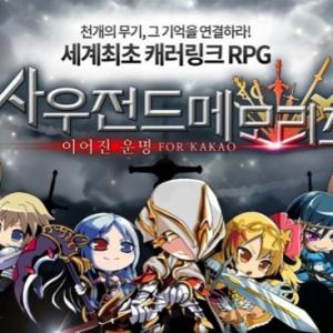 アカツキとgumi、韓国版「サウザンドメモリーズ」のiOS版を配信開始